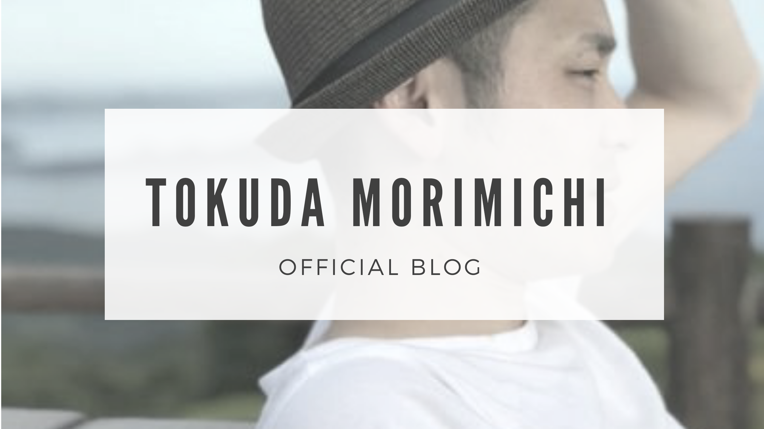 TOKUDA MORIMICHI OFFICIAL BLOG